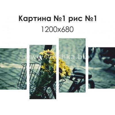 Картина №1