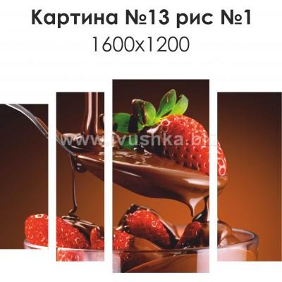 Картина №13
