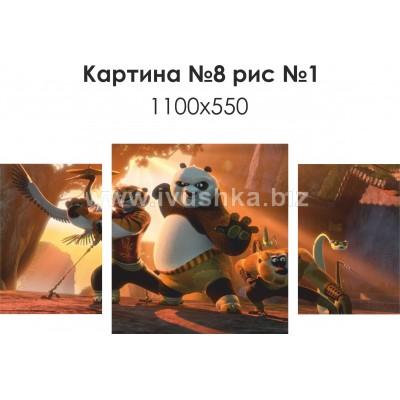 Картина №8