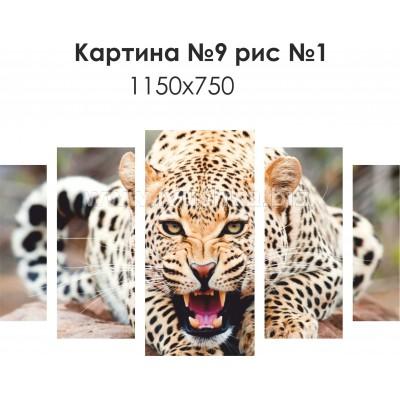 Картина №9