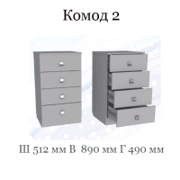 Комод 2 (Группа 22 фасад ЛДСП)
