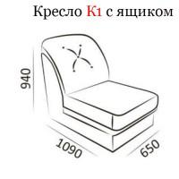 Кресло К1 с ящиком ( Гранд 1Б-06 )