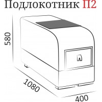 Подлокотник П2 ( Гранд 1Б-08 )