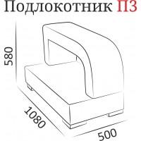 Подлокотник П3 ( Гранд 1Б-08 )