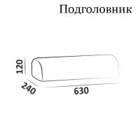 Подголовник ( Гранд 2Б-08 )
