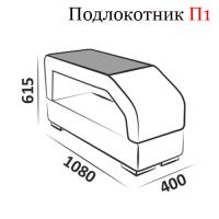 Подлокотник П1 ( Гранд 2Б-08 )