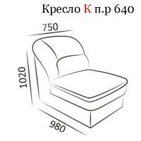 Кресло К с ящиком  ( Гранд 2В-06 )