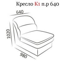 Кресло К-1 с ящиком  ( Гранд 2В-06 )