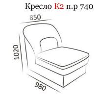 Кресло К-2 с ящиком ( Гранд 2В-06 )