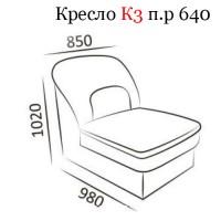 Кресло К-3 с ящиком  ( Гранд 2В-06 )