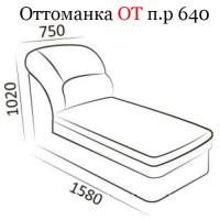 Оттоманка ОТ с ящиком ( Гранд 2В-06 )