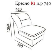 Кресло К1 ( Гранд 2В-07 )