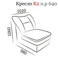 Кресло К2 ( Гранд 2В-07 )