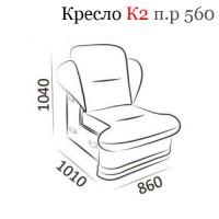 Кресло К2 ( Гранд 4 )