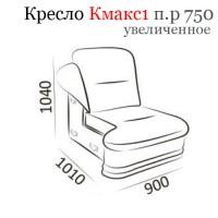Кресло Кмакс1 ( Гранд 4 )