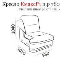 Кресло КмаксР1 ( Гранд 4 )