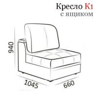 Кресло К1 ( Гранд 6КМ )