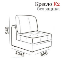 Кресло К2 ( Гранд 6КМ )