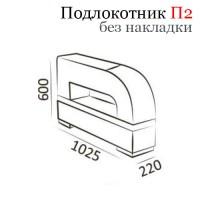 Подлокотник П2 ( Гранд 6КМ )