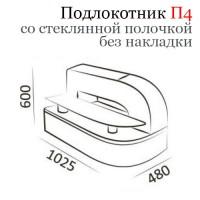 Подлокотник П4 ( Гранд 6КМ )