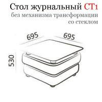 Стол журнальный СТ1 ( Гранд 6КМ )