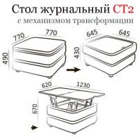Стол журнальный СТ2 ( Гранд 6КМ )