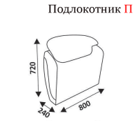 """Подлокотник П (Ивушка 1""""КМ-01"""")"""