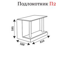 Подлокотник П2 ( Ивушка 1КМ )