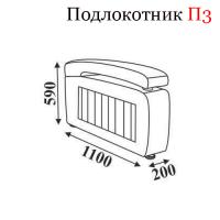 Подлокотник П3 (Ивушка 5№7К)