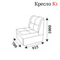 Кресло К1 (Ивушка 7М)