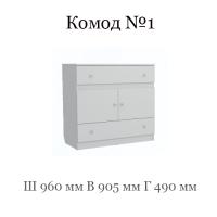 Комод №1 (Группа 10 фасад ЛДСП с рисунком)