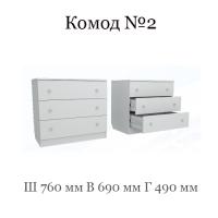Комод №2 (Группа 10 фасад МДФ-1)
