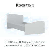 Кровать односпальная  (Группа 10 фасад №1 МДФ-1)
