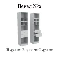 Пенал №2 (Группа 10 фасад ЛДСП с рисунком)