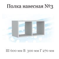 Полка №3 (Группа 10 фасад ЛДСП)