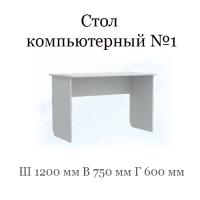 Стол компьютерный №1 (Группа 10 фасад ЛДСП)