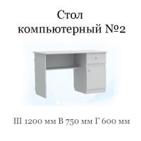 Стол компьютерный №2 (Группа 10 фасад ЛДСП с рисунком)