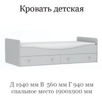 Кровать детская (Группа 14 ЛДСП)