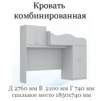 Кровать комбинированная (Группа 14 ЛДСП)
