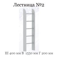 Лестница №2 (Группа 14 ЛДСП)