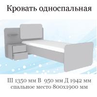 Кровать односпальная с тумбой (Группа 22 фасад ЛДСП)