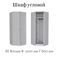 Шкаф угловой (Группа 22 фасад МДФ-1)