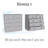 Комод 1 (Группа 22 фасад МДФ-1)